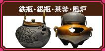 鉄瓶・銀瓶・茶釜・風炉