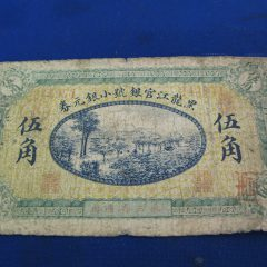 1811中国古札