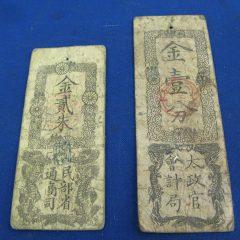 1811藩札(10)