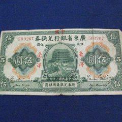 1812中国紙幣