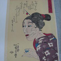 1907勝山版画 ○万(10)