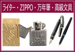 ライター・ZIPPO・万年筆・高級文具