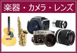 楽器・カメラ・レンズ