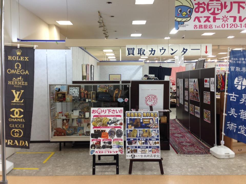 ベストフレンド各務原店店舗写真1