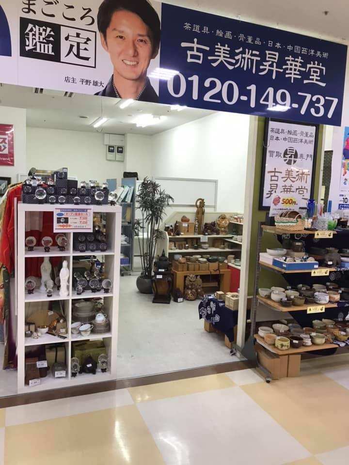ベストフレンド古美術昇華堂 黒部メルシー店店舗写真2