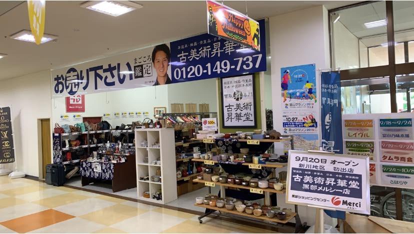 ベストフレンド古美術昇華堂 黒部メルシー店店舗写真1