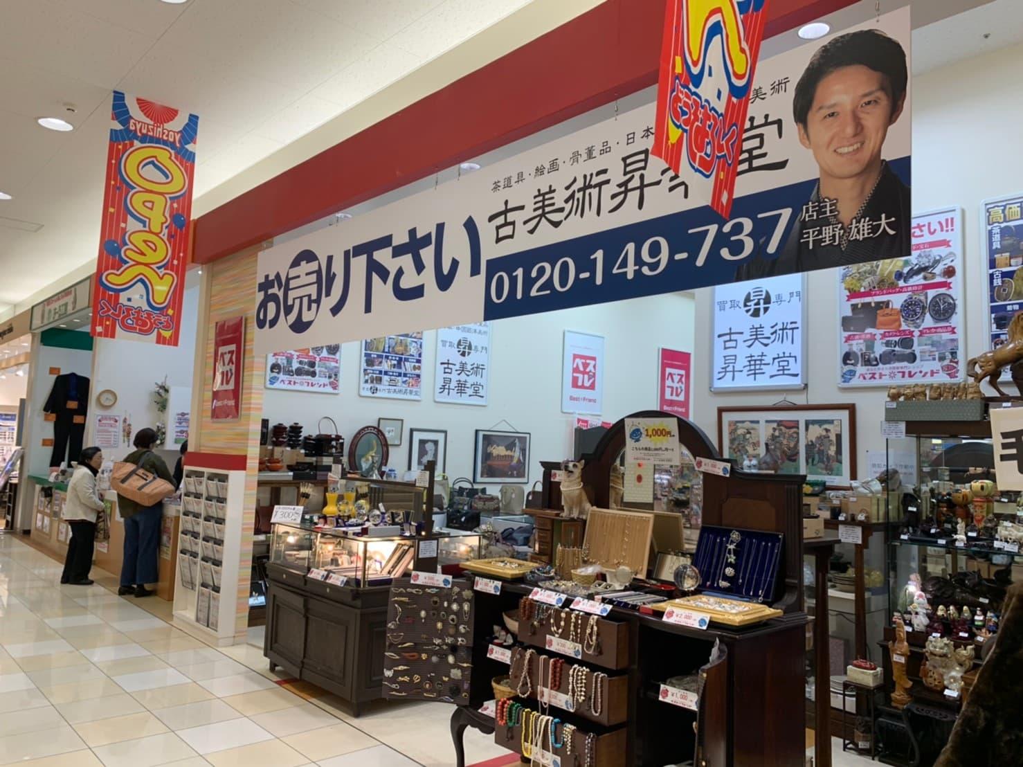 ベストフレンド昇華堂ヨシヅヤ名西店店舗写真1