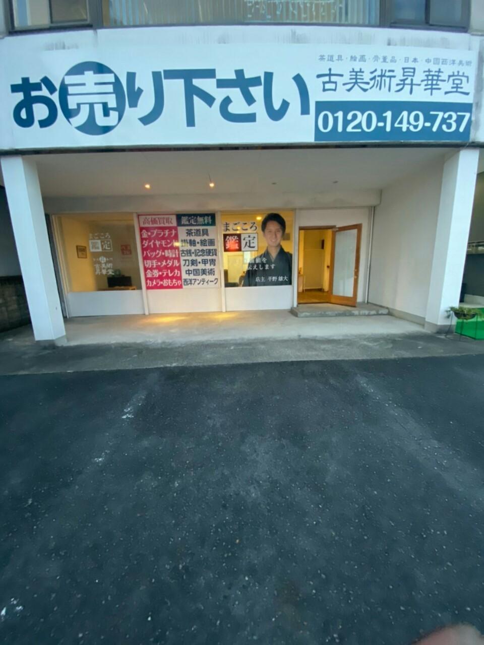 ベストフレンド古美術昇華堂中津川店店舗写真1