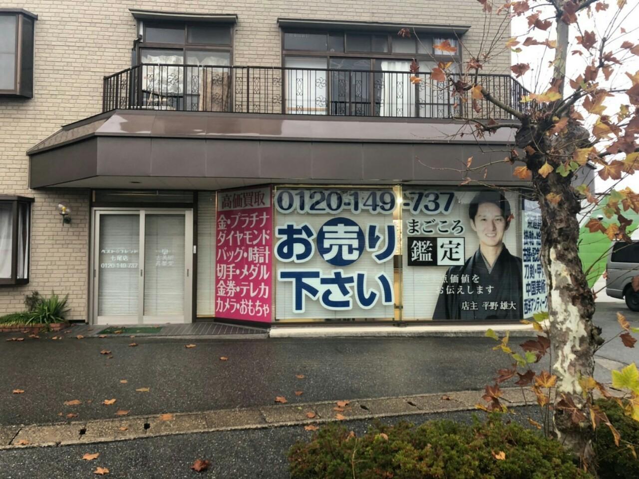 ベストフレンド古美術昇華堂七尾店店舗写真1