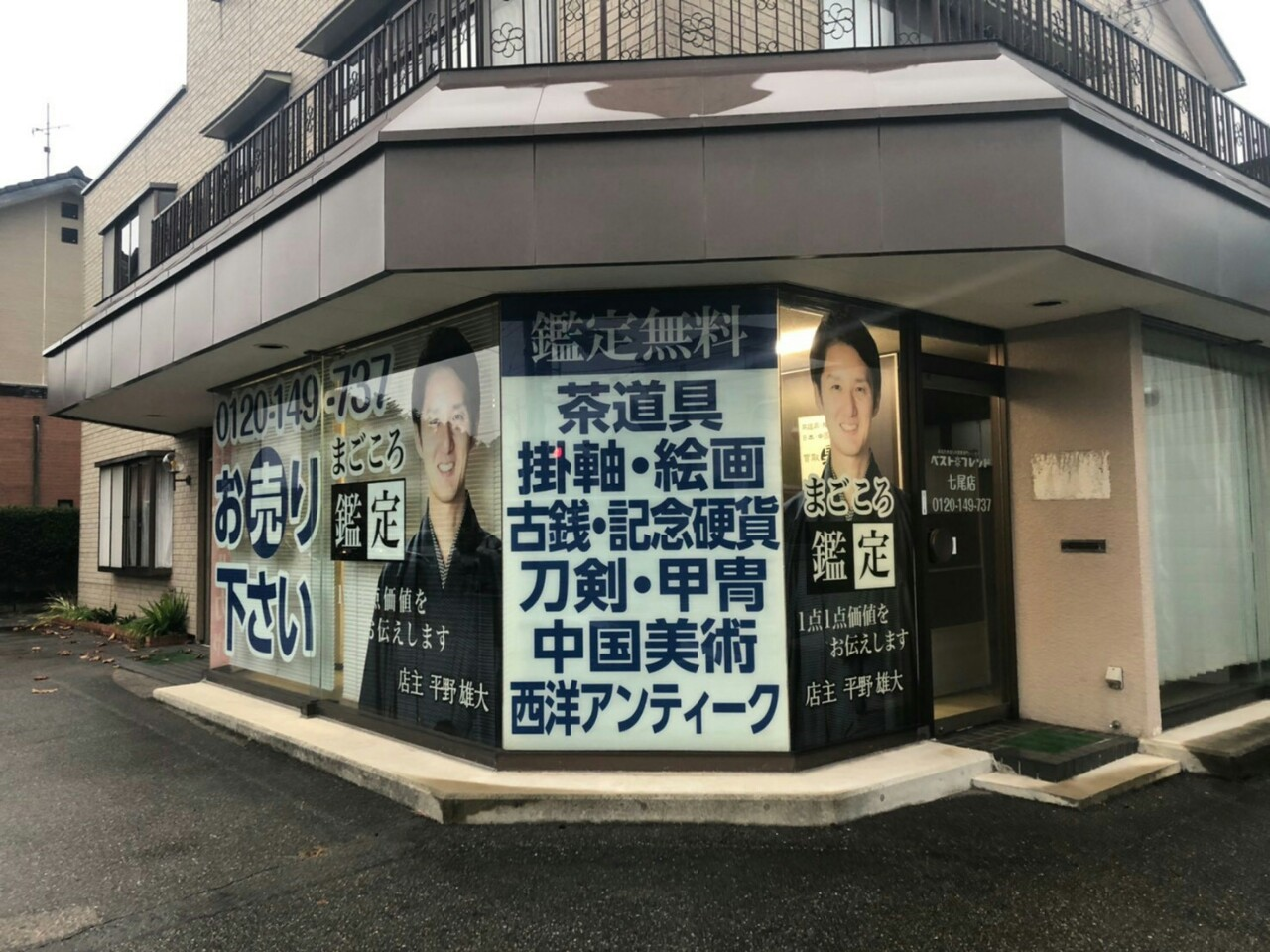 ベストフレンド古美術昇華堂七尾店店舗写真2