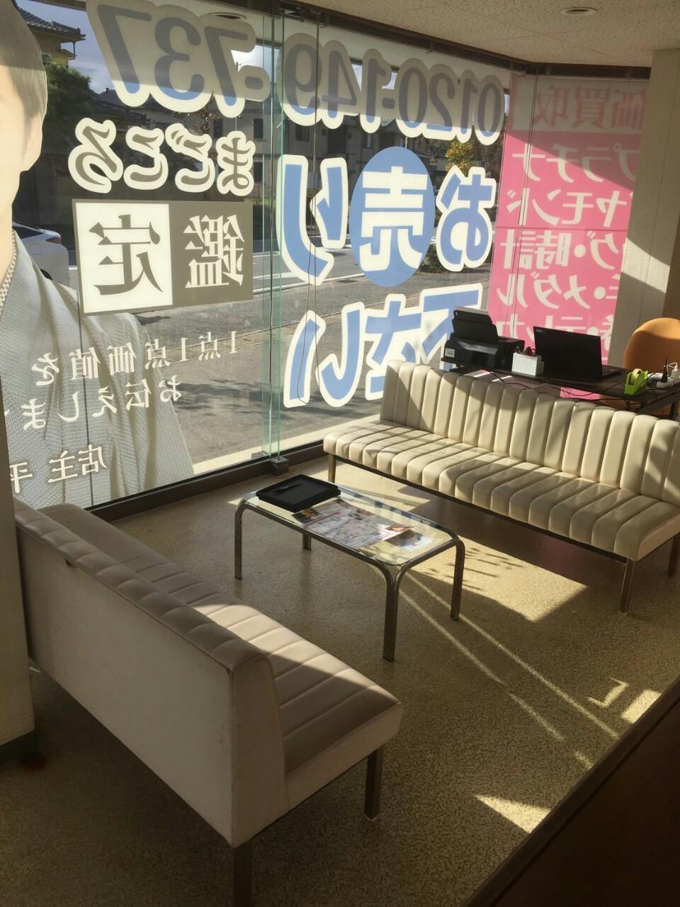 ベストフレンド古美術昇華堂七尾店店舗写真4