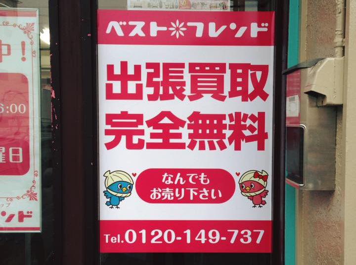 ベストフレンド尾鷲店店舗写真4