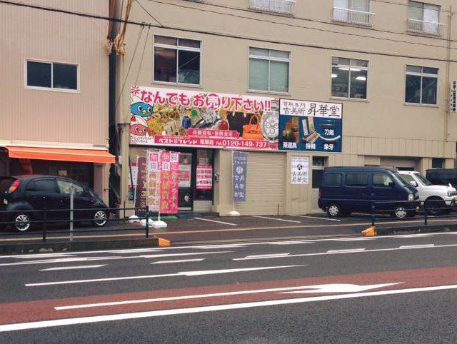 ベストフレンド尾鷲店店舗写真1