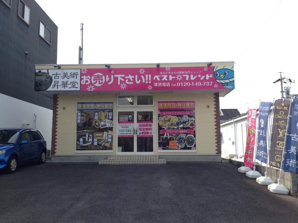 ベストフレンド津渋見店店舗写真1