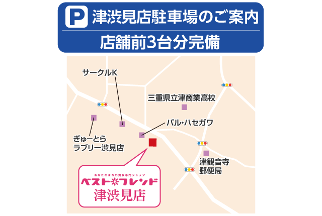 ベストフレンド津渋見店駐車場