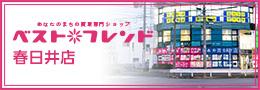 ベストフレンド春日井店