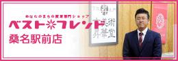 ベストフレンド桑名駅前店