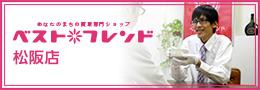 ベストフレンド松阪店