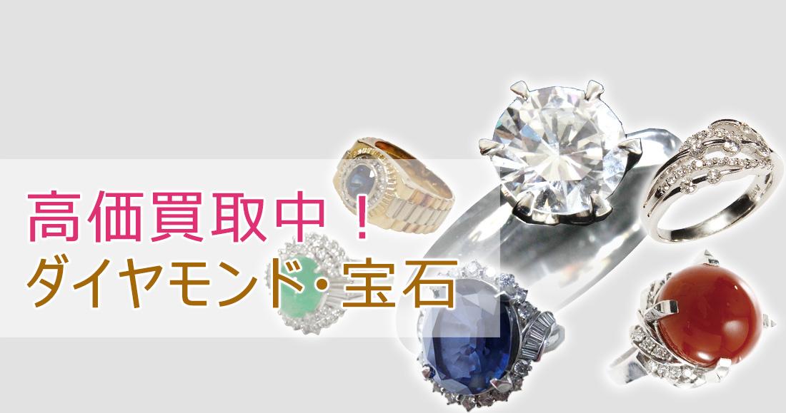 ダイアモンド・宝石