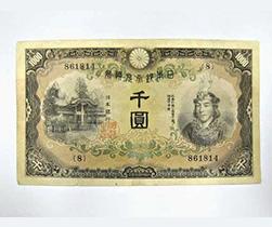兌換券甲号 日本武尊1000円札 美品