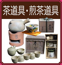 茶道具・煎茶道具