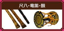 尺八・竜笛・鼓