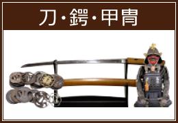 刀・鍔・甲冑