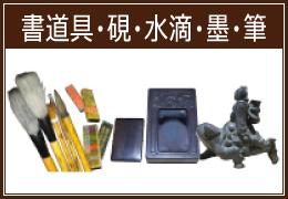 書道具・硯・水滴・墨・筆