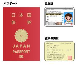 運転免許証・健康保険証・住民基本台帳カード・パスポート