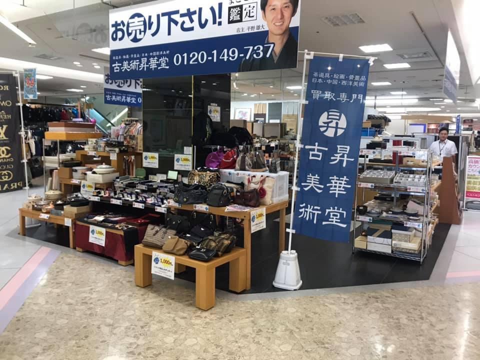 ベストフレンド鈴鹿ハンター店店舗写真1