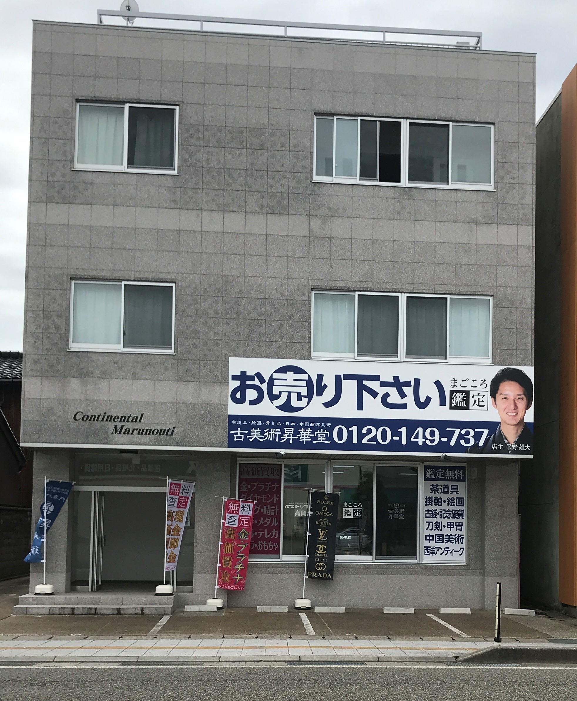 ベストフレンド高岡店店舗写真1