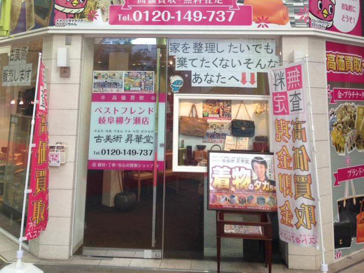 ベストフレンド岐阜柳ケ瀬店店舗写真1