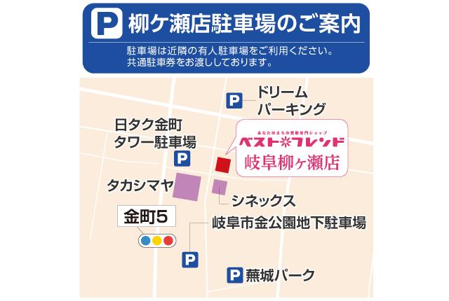 ベストフレンド岐阜柳ケ瀬店駐車場
