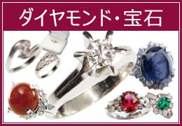 ダイヤモンド・宝石
